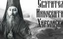 Иннокентий Херсонский. Слова на праздники Господни.