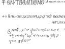 Антонин (Капустин), архимандрит. О древних христианских надписях в Афинах.