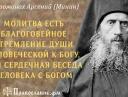 Арсений (Минин), иеромонах. Без помощи Божией мы не можем совершить ни одной добродетели.