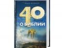 Десницкий А. С. Сорок вопросов о Библии.