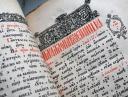 Дмитриевский А. А. Книга «Требник» и ее значение в жизни православного христианина.