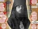 Иаков (Савельев), иеродиакон. Учение о греховных страстях по сочинениям епископа Варнавы (Беляева).