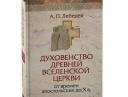 Лебедев А. П. Духовенство древней Вселенской Церкви.