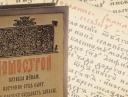 Михайлов А. В. К вопросу о редакциях домостроя, его составе и происхождении.