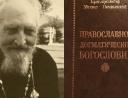 Помазанский М. Православное Догматическое Богословие.