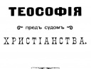 Варлаам (Ряшенцев) архиепископ. Теософия перед судом христианства.